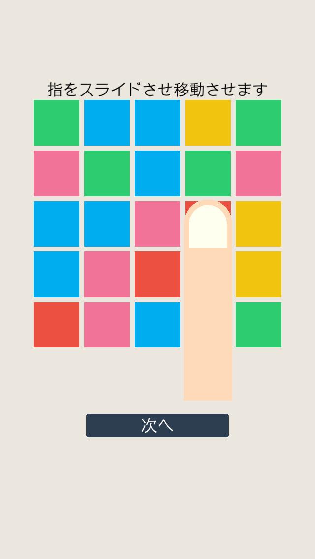 ColorfulBox - シンプルパズルゲームのスクリーンショット_2