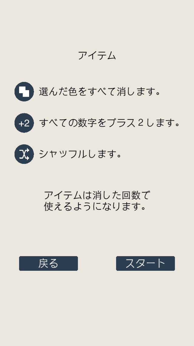 ColorfulBox - シンプルパズルゲームのスクリーンショット_4