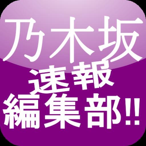 乃木坂 速報編集部!! 動画・画像・ニュースまとめのスクリーンショット_1