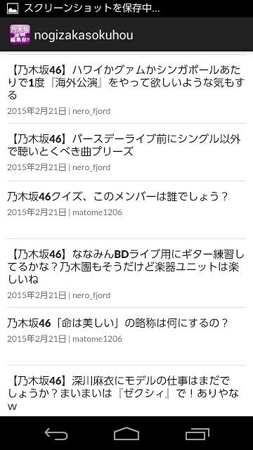 乃木坂 速報編集部!! 動画・画像・ニュースまとめのスクリーンショット_2