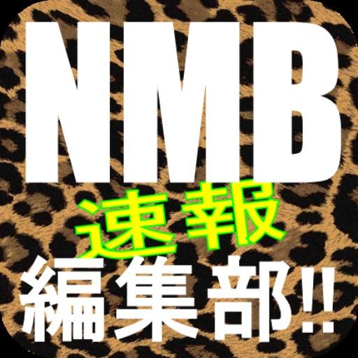 NMB速報編集部!! 動画・画像・ニュースまとめのスクリーンショット_1