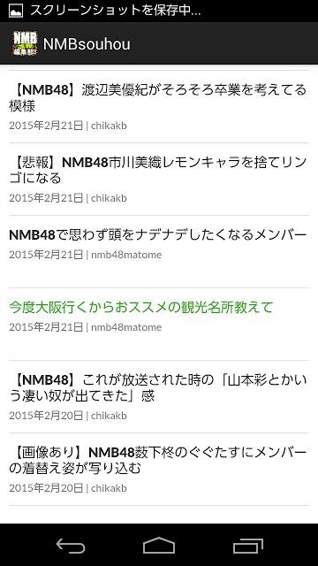 NMB速報編集部!! 動画・画像・ニュースまとめのスクリーンショット_2