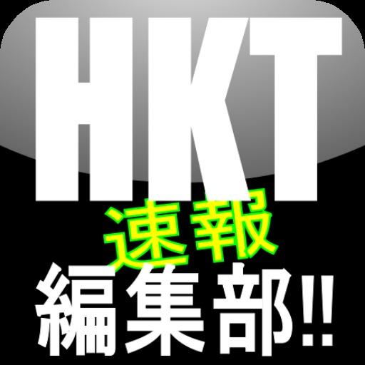 HKT速報編集部!! 動画・画像・ニュースまとめのスクリーンショット_1