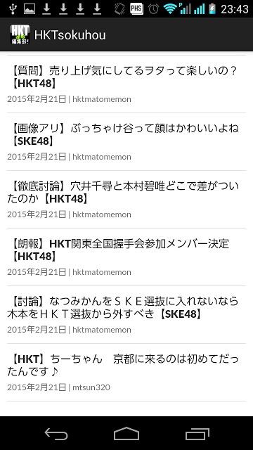 HKT速報編集部!! 動画・画像・ニュースまとめのスクリーンショット_2