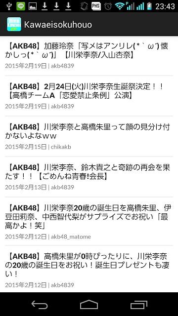 川栄李奈速報編集部!!(AKB) 動画・画像・ニュースまとめのスクリーンショット_2