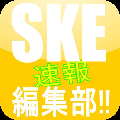 SKE速報編集部!! 動画・画像・ニュースまとめのスクリーンショット_1