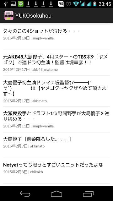 大島優子速報編集部!! 動画・画像・ニュースまとめのスクリーンショット_2