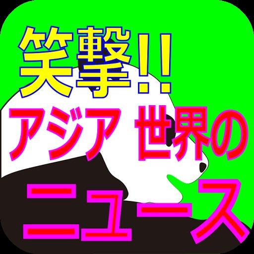 笑撃!!アジア、世界のニュースまとめのスクリーンショット_1