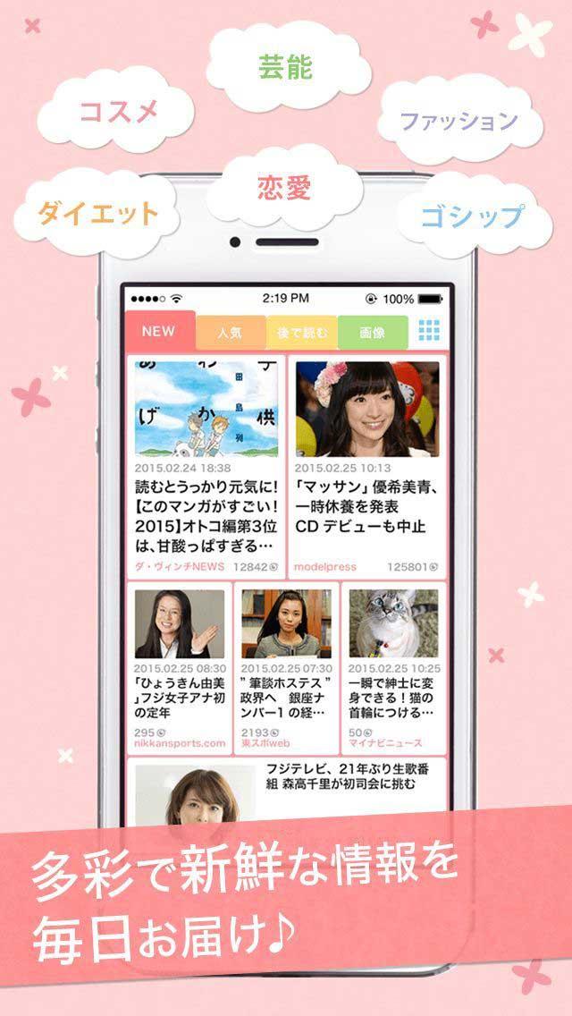 Girls Pressのスクリーンショット_2