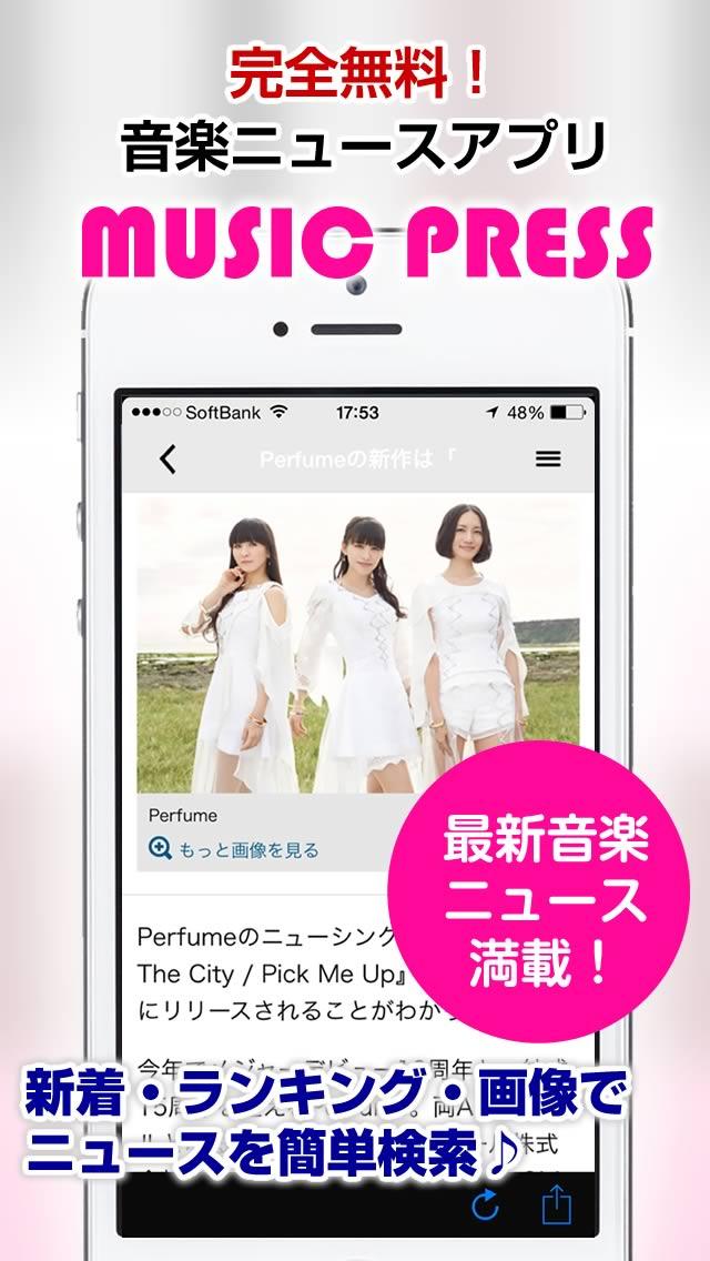 MUSIC PRESSのスクリーンショット_1