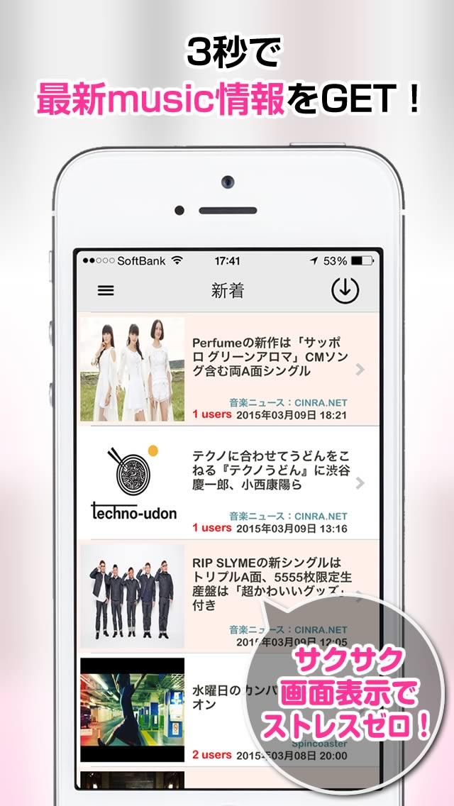 MUSIC PRESSのスクリーンショット_2