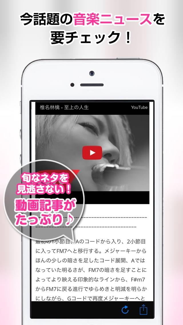 MUSIC PRESSのスクリーンショット_3