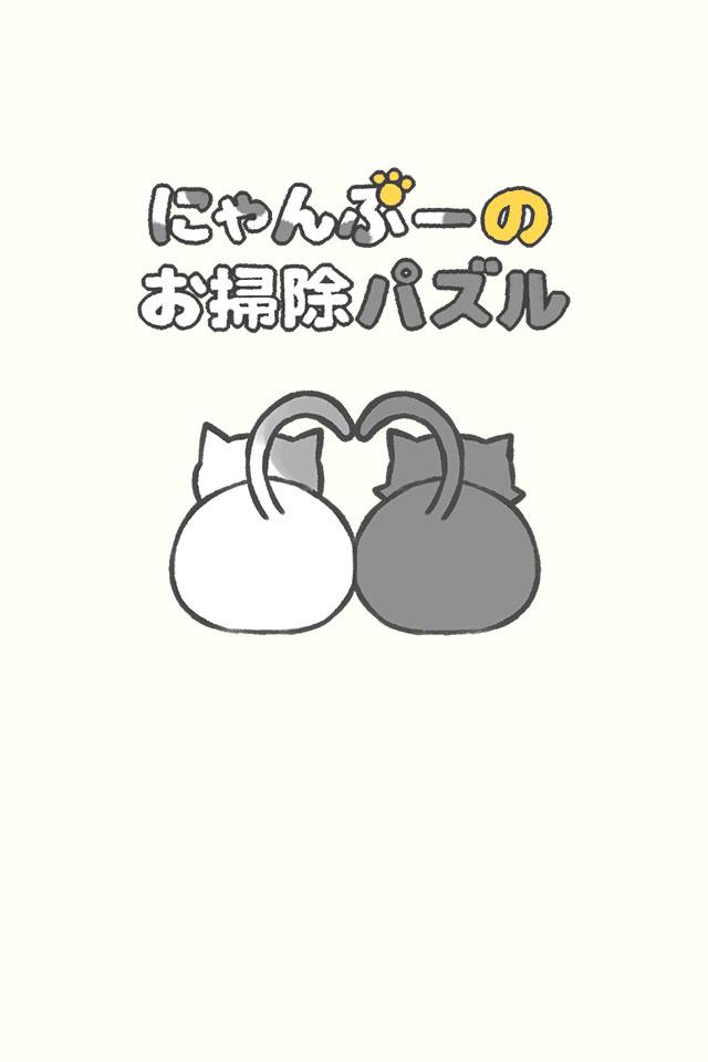 にゃんぷーのお掃除パズルのスクリーンショット_1