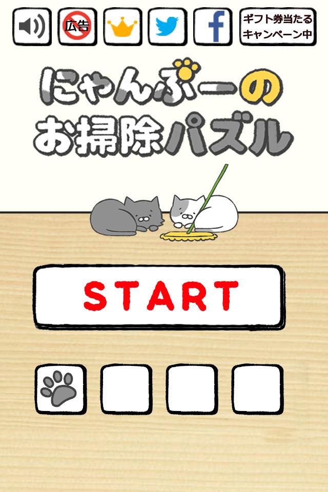 にゃんぷーのお掃除パズルのスクリーンショット_2