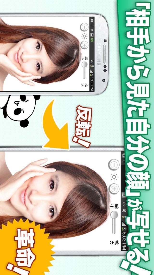 どこでもミラー ☆メイク、化粧、髪型のチェックに使える鏡☆のスクリーンショット_2