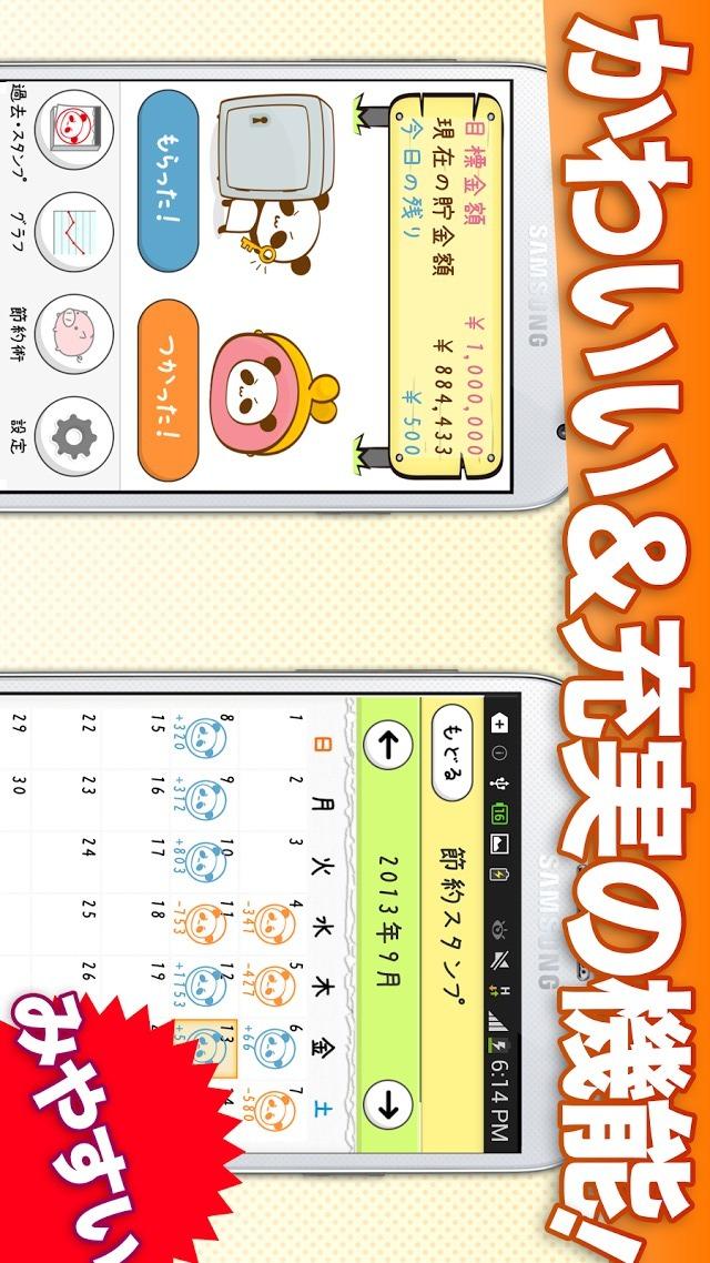 家計簿♪カンタン管理:貯金が貯まる節約アプリ by だーぱんのスクリーンショット_4