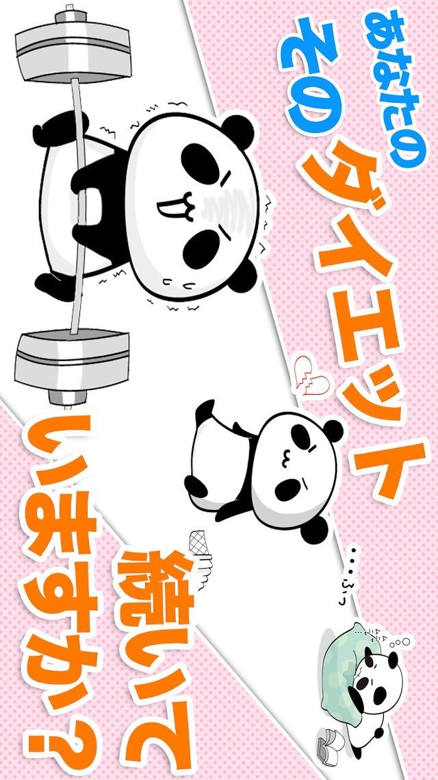 体重管理♪ダイエットbyだーぱん ☆超便利シリーズ第2弾☆のスクリーンショット_1