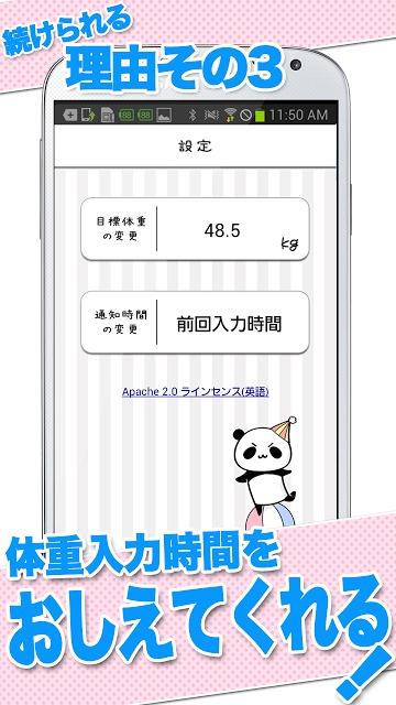 体重管理♪ダイエットbyだーぱん ☆超便利シリーズ第2弾☆のスクリーンショット_5