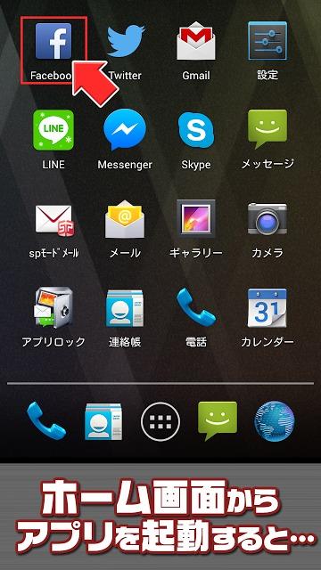 隠したいアプリだけロック(アプリ金庫)のスクリーンショット_2