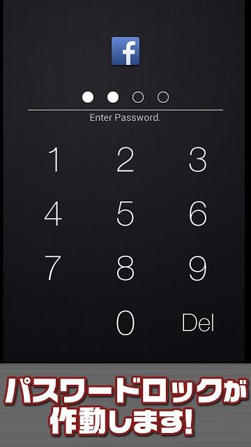 隠したいアプリだけロック(アプリ金庫)のスクリーンショット_3