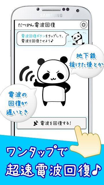 電波回復 by だーぱん ☆超便利アプリシリーズ第1弾!☆のスクリーンショット_1