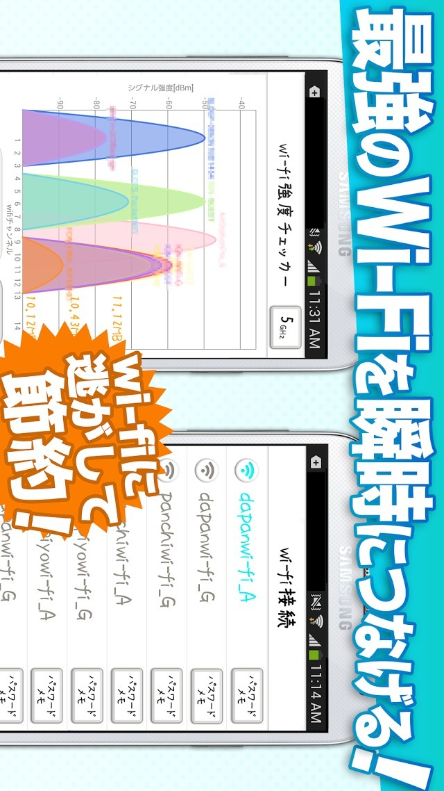 WiFi・通信量チェッカー:wi-fi接続で通信料を節約せよのスクリーンショット_4
