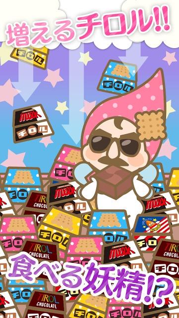 ざくざくチロル 〜チロルチョコ量産ゲーム〜のスクリーンショット_2