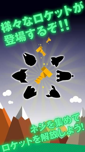 FLAT~galaxy~【ロケット宇宙探検コレクションゲームのスクリーンショット_5
