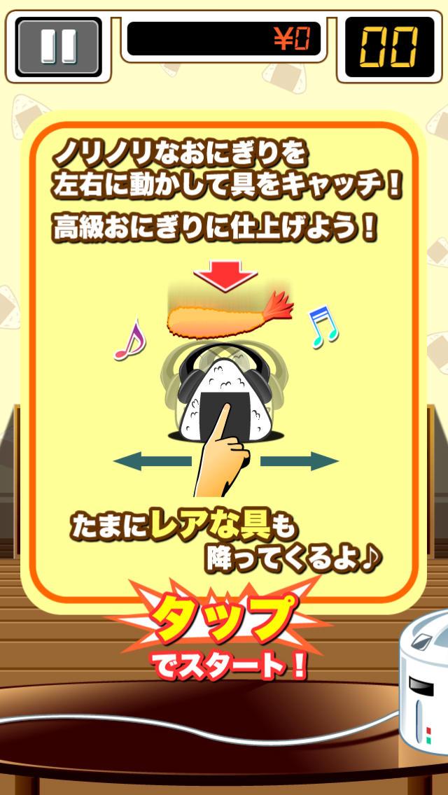 ノリノリおにぎりのスクリーンショット_4