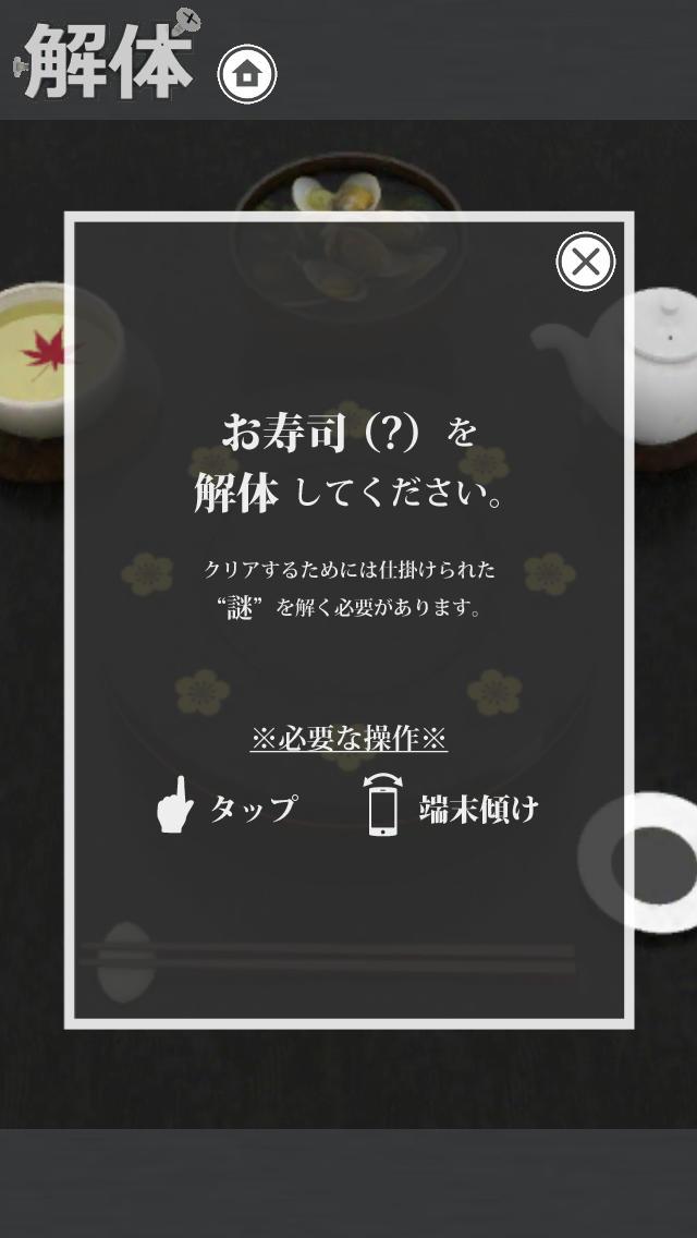解体 お寿司編のスクリーンショット_4
