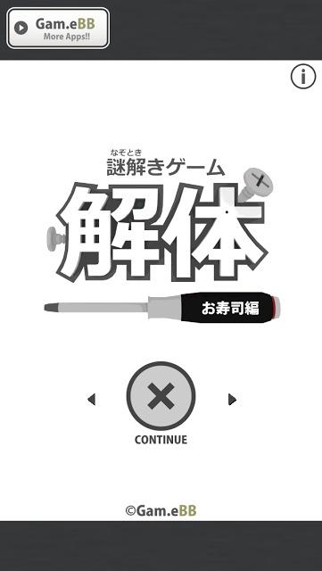 謎解きゲーム 解体 お寿司編のスクリーンショット_1