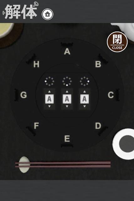 謎解きゲーム 解体 お寿司編のスクリーンショット_3
