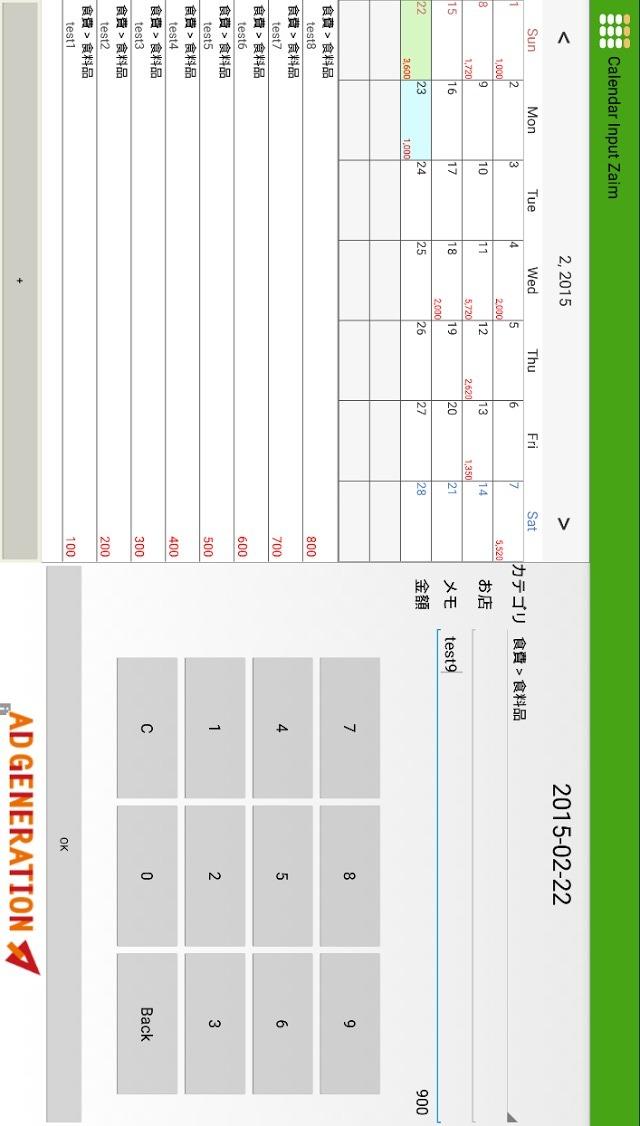 カレンダー入力Zaimのスクリーンショット_1