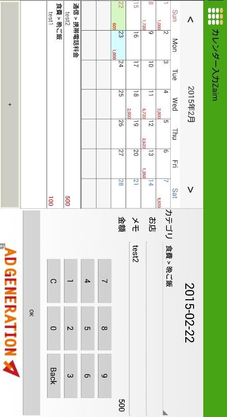 カレンダー入力Zaimのスクリーンショット_2