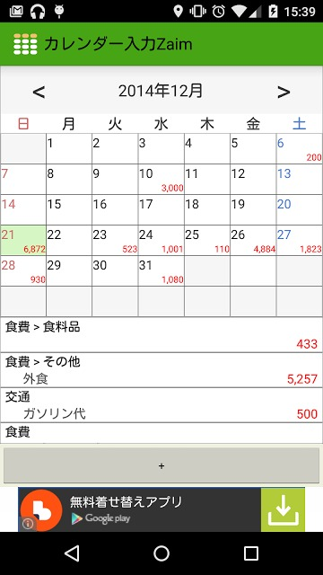 カレンダー入力Zaimのスクリーンショット_3