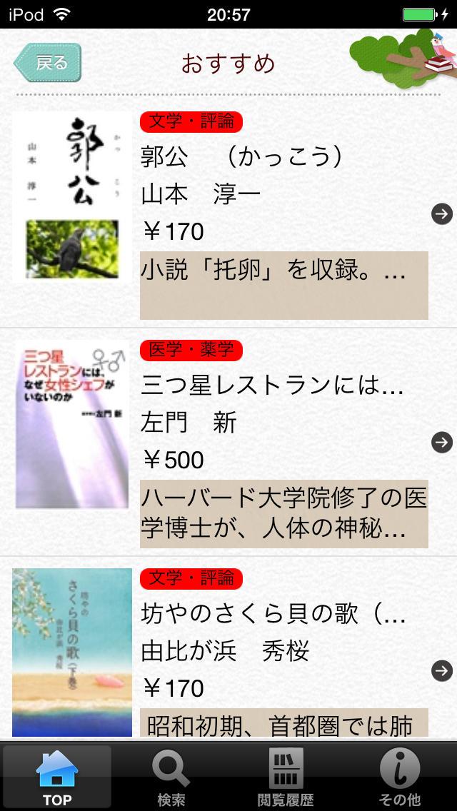 inkoのスクリーンショット_3