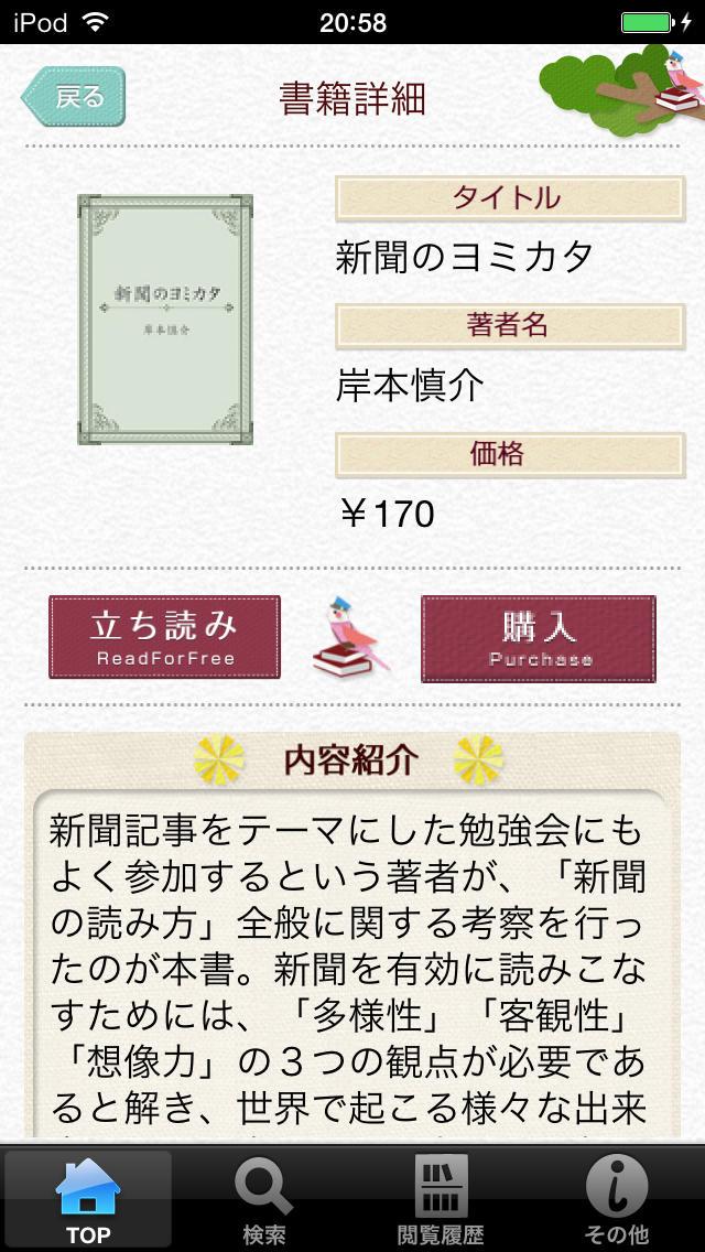 inkoのスクリーンショット_4