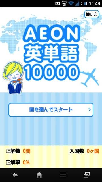 AEON英単語10000のスクリーンショット_1