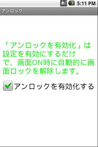 アンロックのスクリーンショット_1