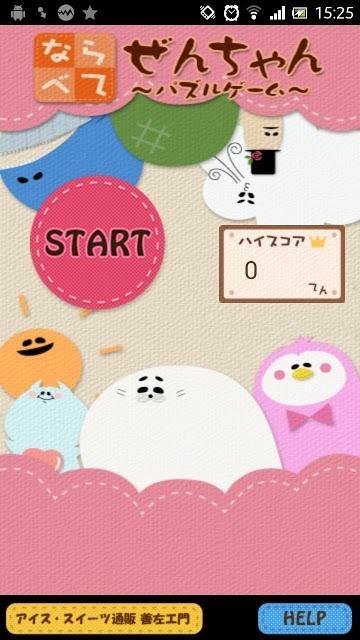 ならべて ぜんちゃん 〜パズルゲーム〜のスクリーンショット_1