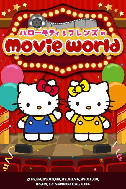 ハローキティ&フレンズのMovie Worldのスクリーンショット_1