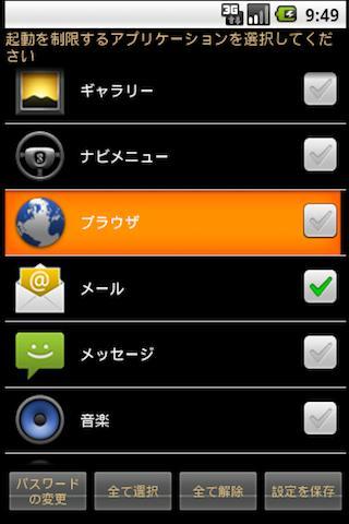 アプリロック「Best App Protector」のスクリーンショット_1