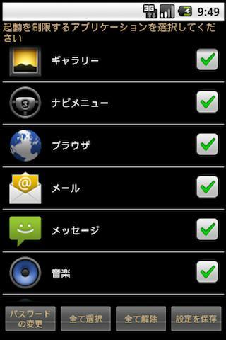 アプリロック「Best App Protector」のスクリーンショット_2