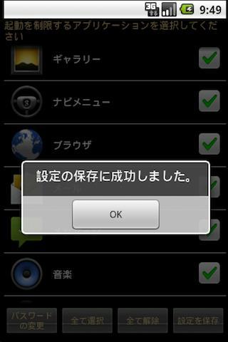 アプリロック「Best App Protector」のスクリーンショット_3