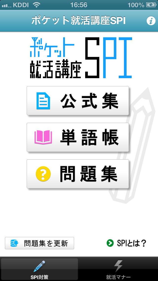 ポケット就活講座SPI〜ポケ就〜のスクリーンショット_1