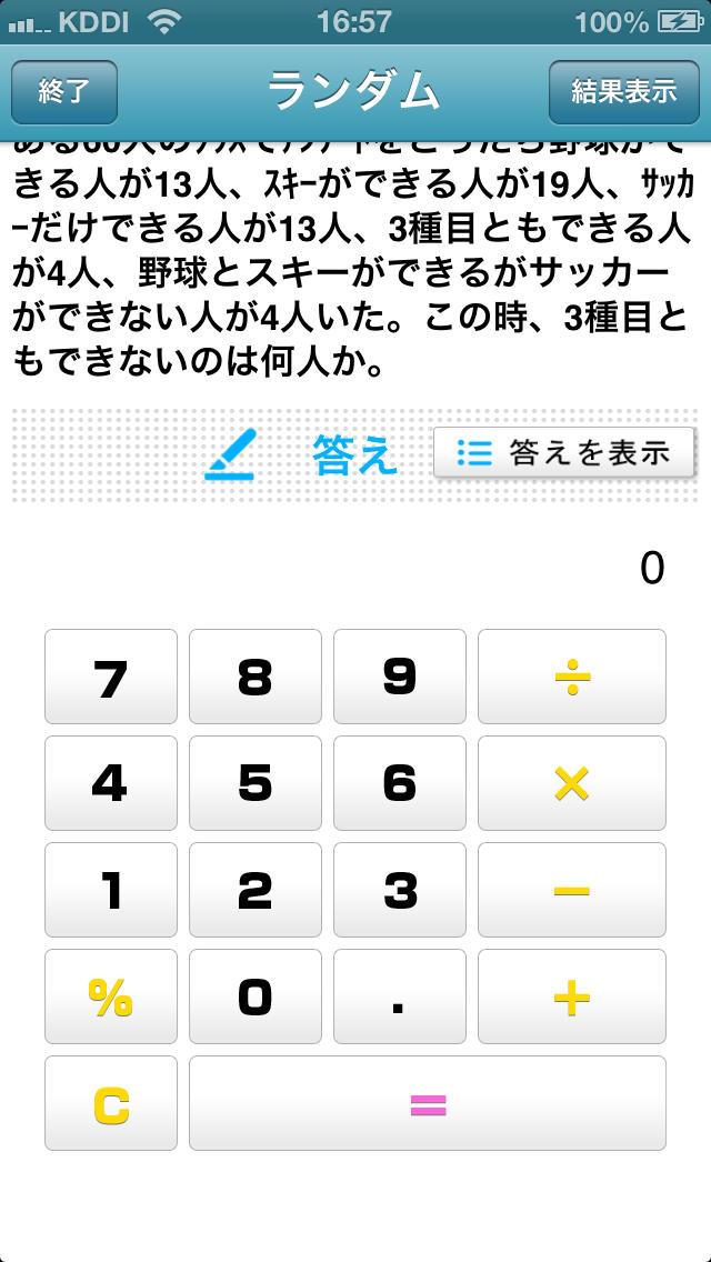 ポケット就活講座SPI〜ポケ就〜のスクリーンショット_3