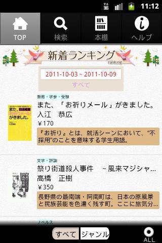 inko(インディー文庫)のスクリーンショット_2