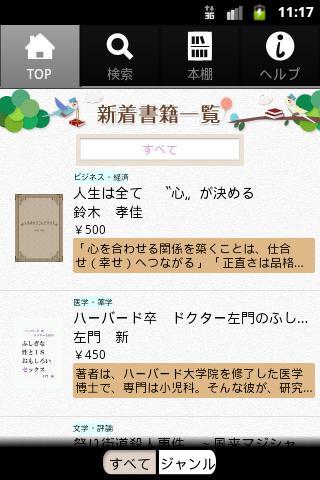 inko(インディー文庫)のスクリーンショット_3