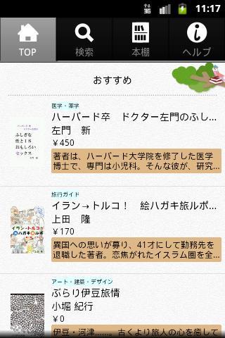inko(インディー文庫)のスクリーンショット_4