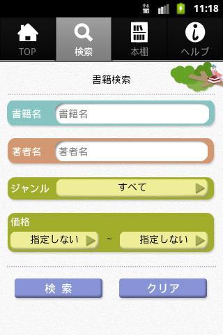 inko(インディー文庫)のスクリーンショット_5